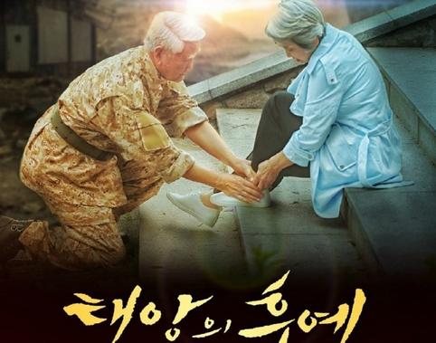 8旬夫妇cosplay韩剧《太阳的后裔》